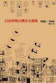 日治時期台灣住宅發展1895-1945