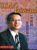 U.S.A./Taiwan:二次決戰全球貿易市場