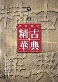 中國文學古典精華:文選