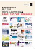 韓式風格網頁整站設計精選:電子商務.企業入口網頁.服飾與房產建築I