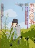 思念的風:伍思凱的音樂小說