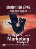 策略行銷分析:架構與實務應用:framework and practical applications