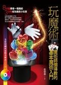 玩魔術:魔術師懶得教的基本魔術入門