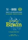另一個腦:開啟思考.記憶.健康與疾病的未知領域
