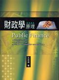 財政學原理