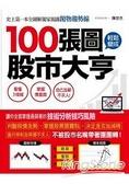 100張圖輕鬆變成股市大亨:史上第一本股市全圖解!獨家揭露拋物趨勢線!