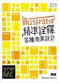 Illustrator精準詮釋各種商業設計