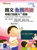 朗文全民英檢初級口說能力測驗:speaking(Elementary)