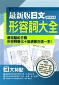 最新版日文形容詞大全:最完整的日語形容詞變化+接續都在這一本!