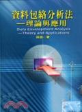 資料包絡分析法:理論與應用:theory and applications