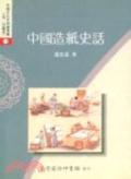 中國造紙史話