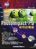 PhotoImpact 7.0範例發電廠