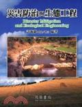 災害防治與生態工程