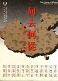 中國何去何從:海外學者的反思