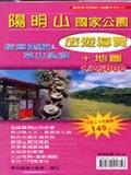 陽明山國家公園旅遊導覽:按圖索驥 草山悠遊