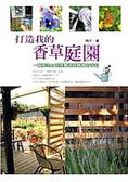 打造我的香草庭園:一個都市上班族實現庭園夢之手記
