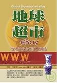 地球超市eBay