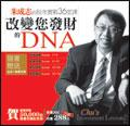改變您發財的DNA:朱成志的股市實戰36堂課