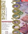 向老闆要百萬年薪:提升個人價值的20個黃金法則
