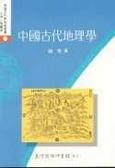 中國古代地理學