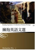 擁抱英語文選:a collection of famous writings