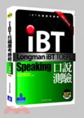 iBT托福應考勝經:口說測驗:speaking
