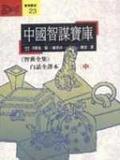 中國智謀寶庫(中)