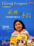 飛舞的手指:八歲華裔神童鄒奇奇