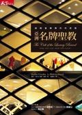 亞洲名牌聖教:破解奢華爆炸的密碼