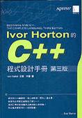 Ivor Horton的C++程式設計手冊