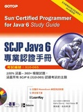 SCJP Java 6.0專業認證手冊