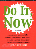 Do it- now!