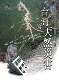 台灣的天然災害