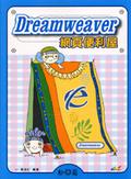 Dreamweaver網頁便利屋