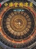中國宮殿建築