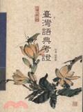 臺灣語典考證