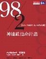 98/2:神達維他命計畫