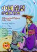 中國童話的處世智慧