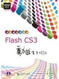 多媒體設計實務:Flash CS3動感廣告特效