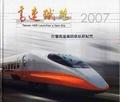 臺灣高速鐵路啟航新紀元