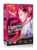 Lightroom 5魅力人像修圖