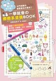 一學就會の「療癒系塗鴉BOOK」:超過600個可愛插圖-在手帳、行事曆、卡片、便條紙上-親手畫出獨特創意!