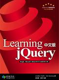 Learning jQuery中文版:Google.Microsoft.Nokia都在用的AJAX解決方案