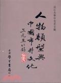 人物類型與中國市井文化