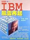 IBM風雲再起