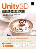 Unity 3D遊戲開發設計實務:PS3、Xbox、Wii、iOS、Android平台開發遊戲的最佳選擇