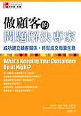 做顧客的問題解決專家:成功建立顧客關係-輕鬆成交每筆生意