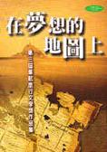 在夢想的地圖上:第三屆華航旅行文學獎作品集