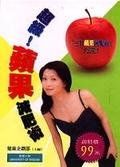 超級!蘋果減肥術