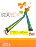 快步走年輕十歲:腳是人體的第二心臟-快步健康法